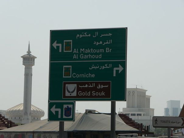 640px-Directional_road_sign_of_the_Dubai_Gold_Souk